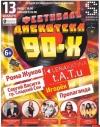 Грандиозная дискотека 90-х пройдет в Пскове