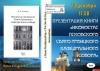 Книгу об иконостасе Свято-Троицкого собора представят псковичам