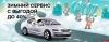 В декабре при обслуживании или ремонте автомобиля Škoda можно получить выгоду до 40%