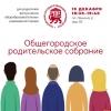 ПсковГУ приглашает родителей учащихся выпускных классов на общегородское родительское собрание