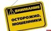 Великолучанин лишился 17 тысяч рублей при попытке купить велосипед по объявлению в Интернете