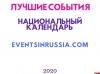 Псковские мероприятия вошли в список лучших событий 2020 года по версии портала EventsInRussia.com