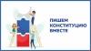 ПЛН запускает проект по общественному обсуждению изменений в Конституцию
