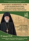 Вечер памяти, посвященный 65-летию со дня рождения архимандрита Тихона (Секретарева) пройдет в Печорах