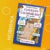 Детский интерактивный календарь на Великий пост готовится к выпуску в издательстве «Вольный Странник»