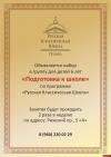Начался набор детей на курсы подготовки к занятиям в школе по программе «Русская Классическая Школа»
