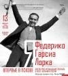 Впервые в Пскове покажут спектакль о поэте, Испании и России «Я – Федерико Гарсиа Лорка»
