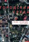 Выставка «Городская среда» откроется в галерее «Цех»