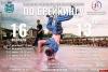 Первый официальный чемпионат и первенство по брейкингу Псковской области пройдут 16 февраля