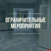 В Псковской областной больнице запрещены посещения пациентов из-за ограничительных мероприятий по недопущению заноса гриппа