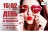 ТРК «Акваполис» приглашает на День святого Валентина