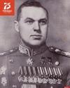 Очень непростая судьба - губернатор Псковской области высказался о маршале Рокоссовском