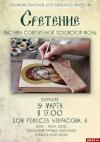 Выставка современной псковской иконописи пройдет в Доме ремесел