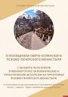 О посещении Псково-Печерского монастыря в период карантина рассказали в пресс-службе обители