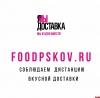 Псковичам предлагают многообразие блюд на одном сайте доставки
