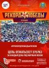 Псковичейприглашаютк участию в Международной патриотической акции «Рекорд Победы»