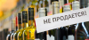 Завтра в Псковской области будет запрещена продажа алкоголя