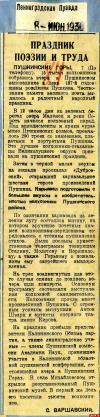 Пушкинский праздник 1936-го в сообщениях советских репортёров покажет «Михайловское»