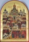 История духовной жизни: Собор Псковских святых