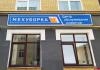 Центр обслуживания клиентов регоператора по обращению с ТКО возобновил работу в Пскове