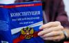 Более 78% избирателей Псковской области поддержали поправки в Конституцию