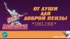 «Добрый Псков» принял участие в первом в России онлайн-фестивале НКО