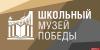 Псковская область присоединились к программе «Школьный музей Победы»