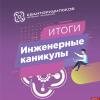 Более 280 юных псковичей прошли курс «Инженерные каникулы»