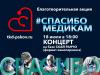 Несколько сот тысяч рублей уже собрано в рамках акции #СпасибоМедикам