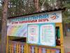 Три детских лагеря в Псковской области заключили договоры на вывоз мусора