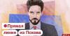 Столичный политтехнолог Максим Кац приехал в Псков