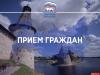 Дистанционный прием граждан по вопросам туризма проходит в Пскове