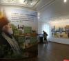 В Печорах открылась выставка, посвященная старцу Иоанну Крестьянкину. ФОТО