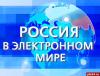 Псковичей приглашают поучаствовать в олимпиаде «Россия в электронном мире»