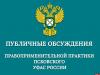 Началась онлайн-трансляция публичных обсуждений правоприменительной практики Псковского УФАС