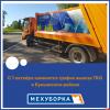 График вывоза мусора изменится в Куньинском районе с 1 октября