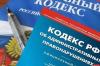 Глава поселения в Себежском районе оштрафован за продажу участка с нарушениями