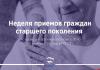 Неделю приемов граждан старшего поколения проведет «Единая Россия»