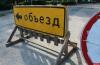 Дорожное движение перекроют в центре Великих Лук 3 октября