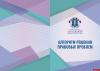 Псковские юристы презентовали брошюру «Алгоритм решения правовых проблем»