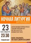 Ночная литургия для молодежи пройдет в Троицком соборе