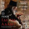 В кинотеатре «Победа» покажут фильм о старце афонского монастыря
