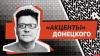 «Акценты» Донецкого: «Специальный гость» Турчак, светодиодный олень для Пскова и «в Питер за час»