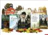 Осенняя распродажа: подборка новинок от издательства «Вольный странник»