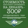 Школьный абонемент на декабрь от «Псковпассажиравтотранса» обойдется в 300 рублей