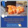 МБУ «Жилище» оперативно отреагировало на сообщение о мусоре в Любятово
