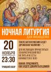Ночная литургия для молодежи пройдет в Троицком соборе Пскова