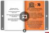 Презентован новый информационный буклет по псковским объектам ЮНЕСКО