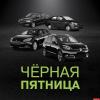 «Черная пятница» в «Прагматике»: всего два дня действуют спеццены на автомобили