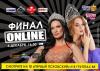 Финал конкурсов красоты в Пскове пройдет в онлайн-формате 6 декабря